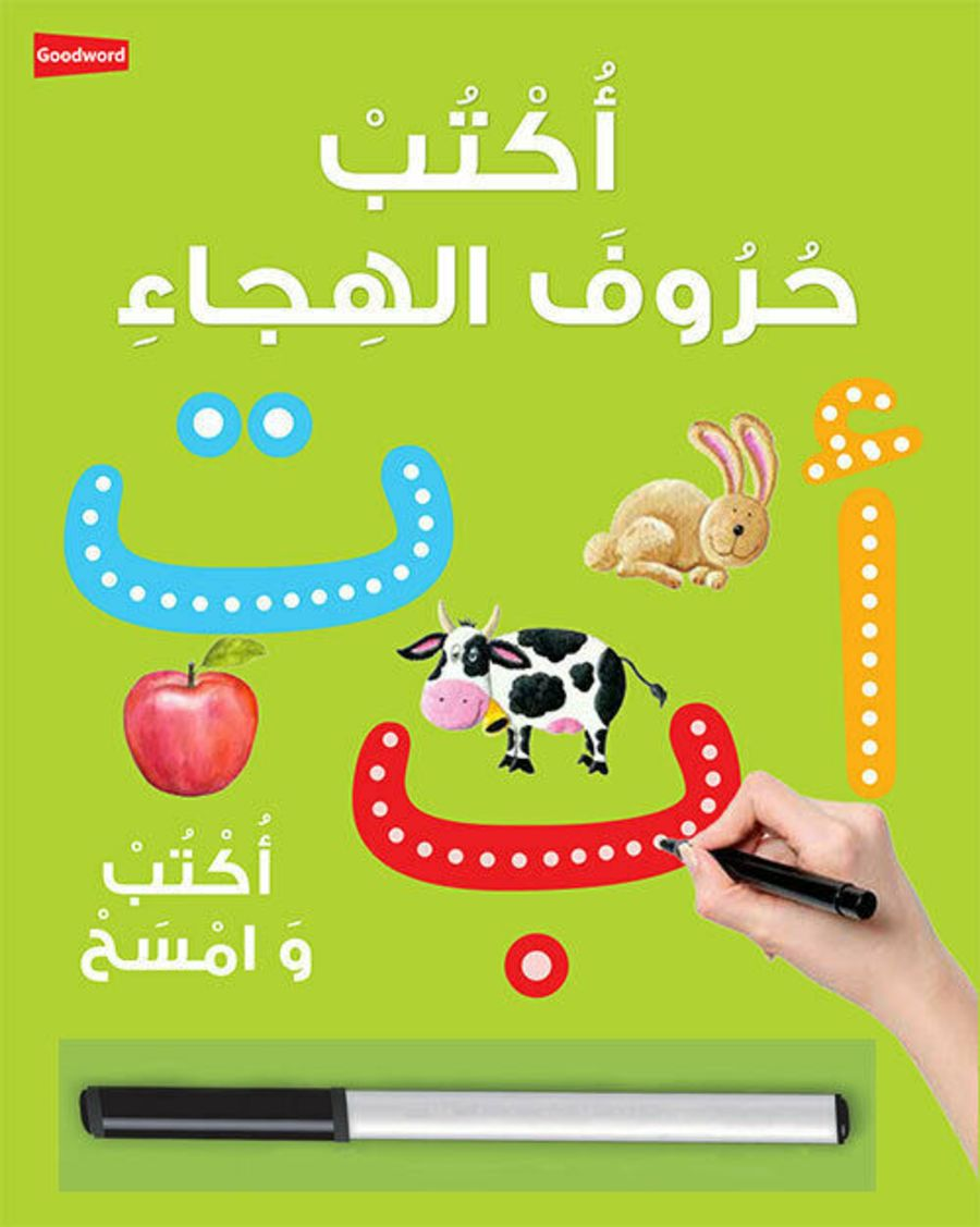 Arabic Writing Board Book - Wipe Clean