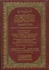 The Noble Quran English Translation Small Size H/B by Dr. M.Muhsin Khan and Dr. M.Taqiuddin Al-Hilali