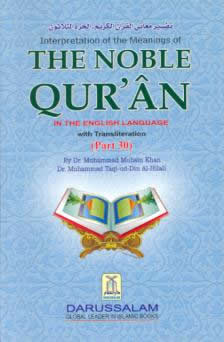 The Noble Quran English Translation with Transliteration Part-30 A5 by Dr M.Muhsin Khan and Dr M.Taq