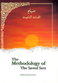 The Methodology of the Saved Sect (S/C)