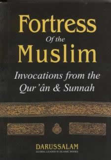 Fortress of the Muslim (Invocations from the Quran and Sunnah) by Said Ali bin Wahf al-Qahtani