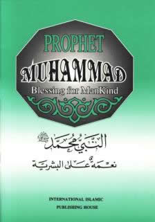 Prophet Muhammad A Blessing to Mankind