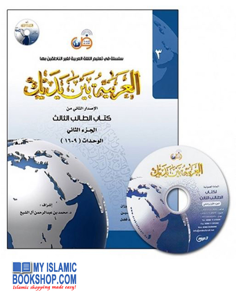 Al-Arabiya Baynah Yadayk - Arabic at Your hand (Level 3, Part 1) with Cd