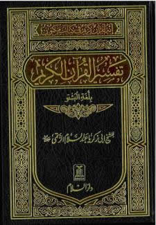 The Noble Quran Pushtu Translation A4 H/B Published by Darussalam