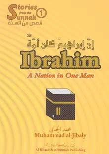 Ibrahim, a Nation in One Man