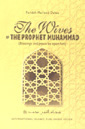 The Wives of the Prophet Muhammad Pbuh (Hardcover)
