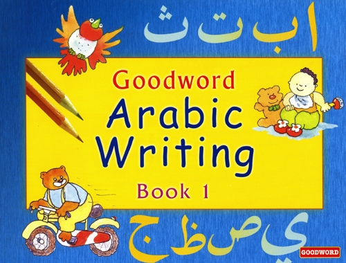 Arabic Writing Book 1 for Children by Good Words