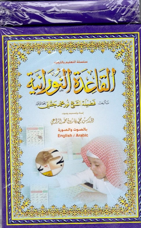Al-Qaidah An-Noraniah - Interactive Software PC CD-ROM القاعدة النورانية