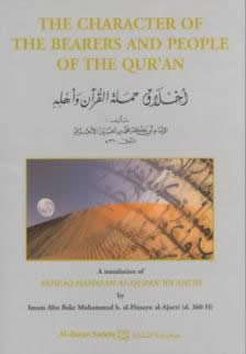 The Character Of The Bearers and People Of The Quran Imam Abu Bakr al-Ajurri (d.360H)