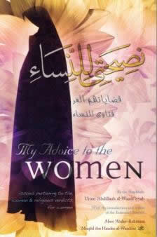 My Advice to the Women by Umm Abdillaah al-Waadiiya