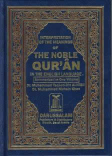 The Noble Quran English Only Small Size Size (12x17) H/B by Dr. M.Muhsin Khan and Dr. M.Taqiuddin Al-Hilali