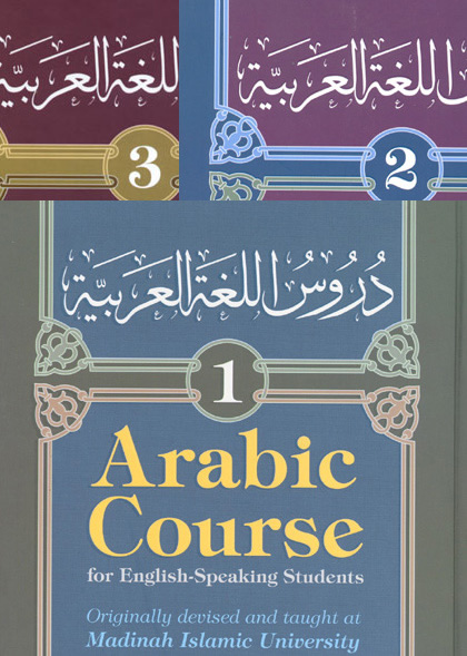 Arabic Course (for English -Speaking Students ) Vols 1-3 DARUSSALAM