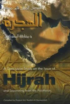 A Conclusive Study on the Issue of Hijrah and Separting from the Polytheists by Shaykh Husayn bin Awdah Al-Awaayishah