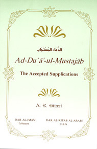 Ad-Dua-ul-Mustajab - The Accepted Supplications