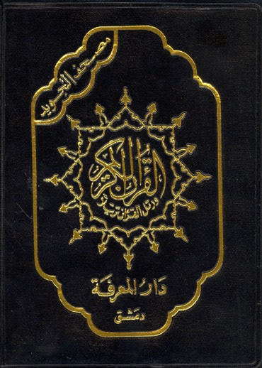 Tajweed Quran Medium Zip