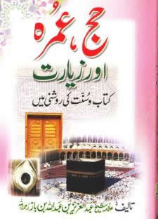 Hajj Umrah and Ziyarah-Urdu (A6) by Shaikh Ibn Baaz