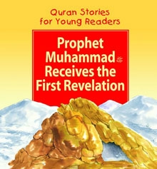 Prophet Muhammad (Pbuh) Receives the First Revelation (Paperback)