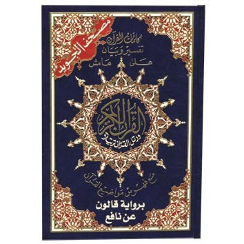 Tajweed Quran Small A6 - Color coded Arabic only