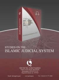 Studies on The Islamic Judicial System By Dr. Muhammad Ibrahim Surty