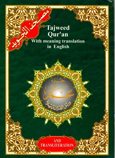 Tajweed Juz Amma Part 30th (colour coded) - with Meanings Translation and Transliteration