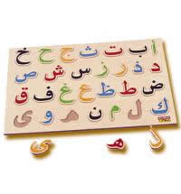 WOODEN ARABIC ALPHABET PUZZLE BY EMAAN PRODUCTIONS