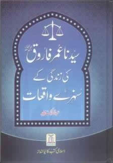 Golden Stories of The Life Of Ummar R.A (Urdu) By: Abdul Malik Mujahid