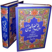 Riyadh Us Saliheen (Urdu 2 Vol Set)