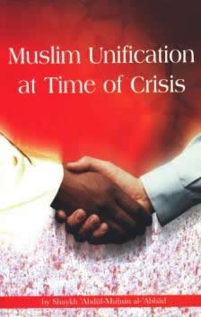 Muslim Unification at Time of Crisis by Shaikh Abdul-Muhsin Al-Abbad