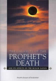 The Calamity of The Prophet's Death By Husayn Al-Awayishah