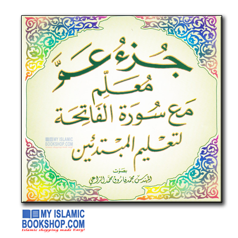 Part 30 Juz Amma 2 Audio CDs by Mohammad Farooq Ar-Ra'ee