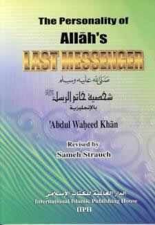 The Personality of Allah's Last Messenger (PBUH) by Abdul Waheed Khan