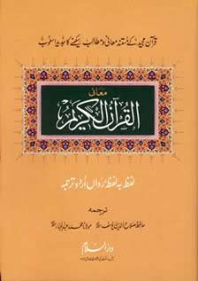 ' Without going into excessive detail, a word is due here about the methodology of this abbreviated edition. Three main objectives have served as guidelines: To present correct meanings, as far as possible, in accordance with ' aqeedah ahl as-Sunnah wal-J