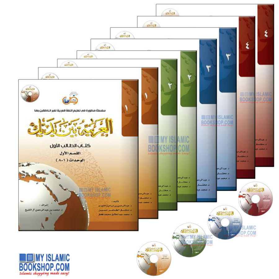 Al-Arabiya Baynah Yadayk - Arabic at Your hand full set (All students' levels & Parts) + 8CDs