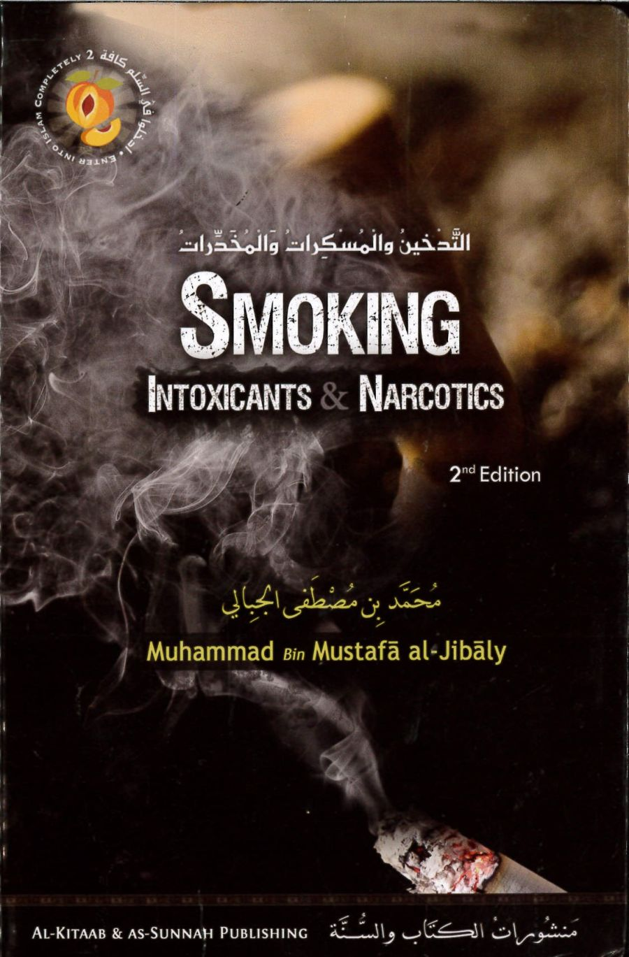 Smoking: A Social Poison by Dr Muhammed Al-Jibaly