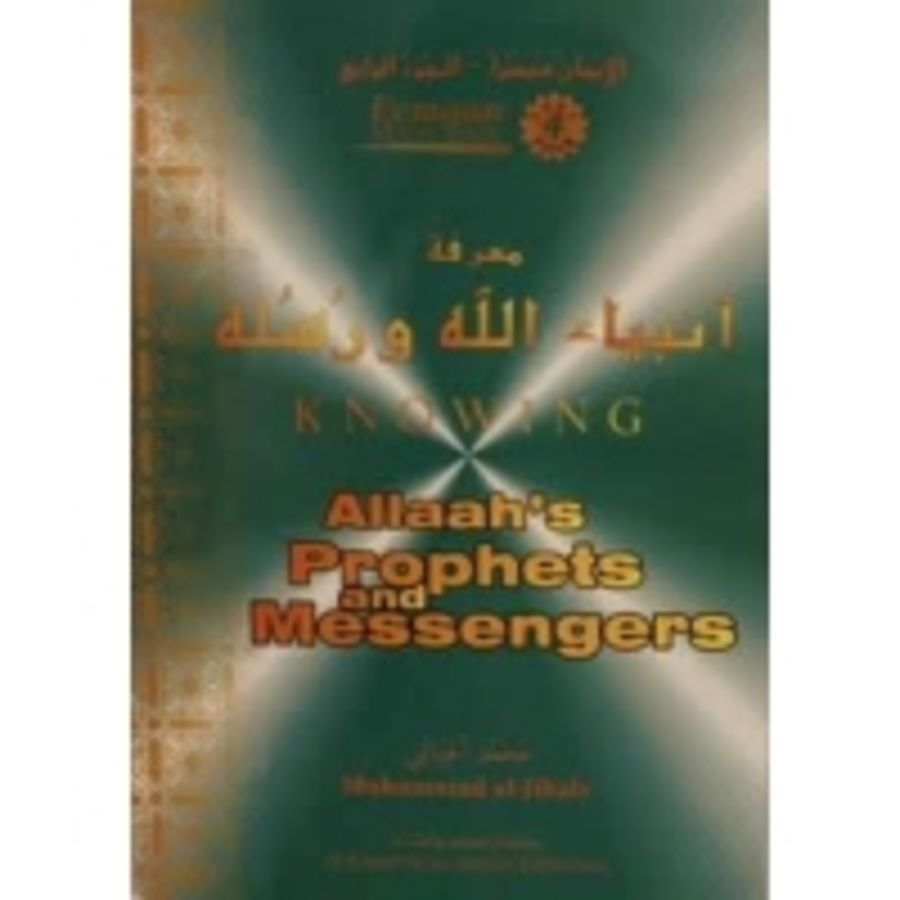 Knowing Allaah's Prophets and Messengers by Dr. Mohammed Al-Jibaly
