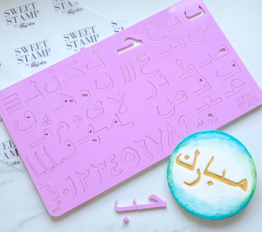 SWEETSTAMP - عربى ARABIC SET