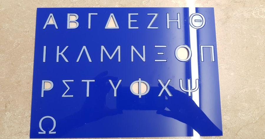 Greek fondant boss Alphabet Stamps