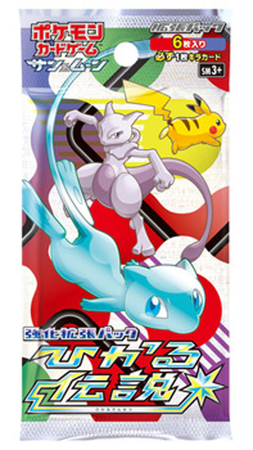 Japanese SM3+ Sun & Moon Shining Legends Booster Pack