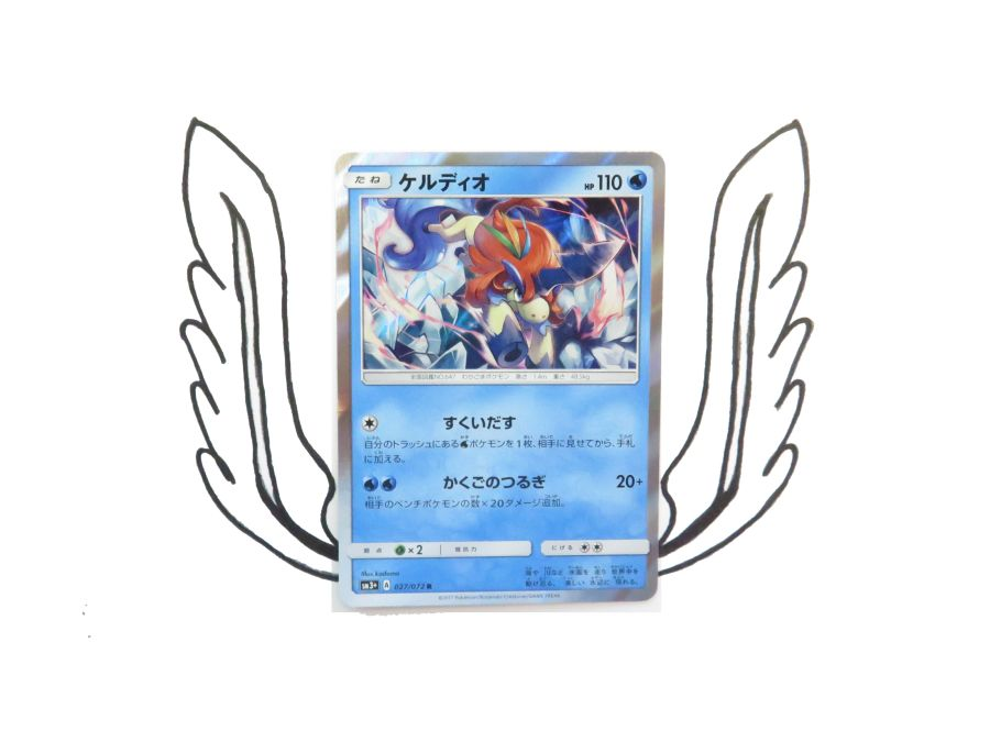 SM3+ Japanese Shining Legends Keldeo R 027/072 - Single Card