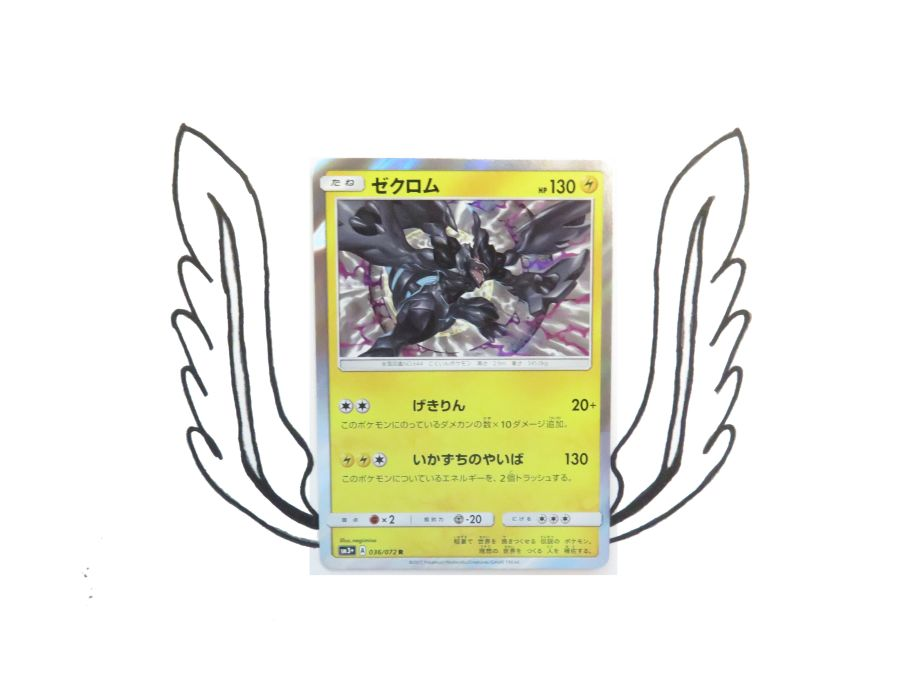 SM3+ Japanese Shining Legends Zekrom R 036/072 - Single Card