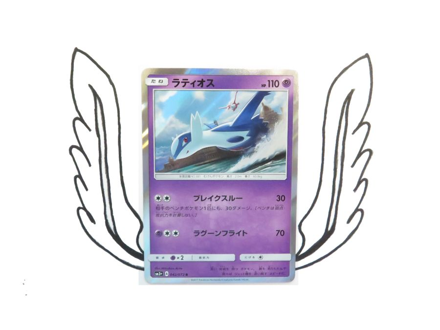 SM3+ Japanese Shining Legends Latios R 042/072 - Single Card