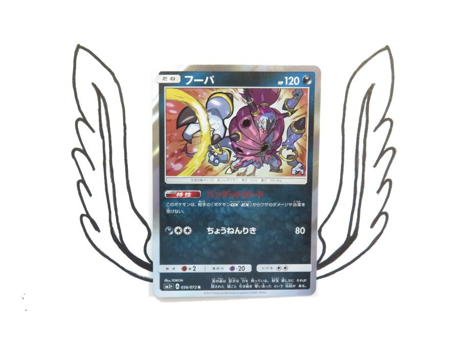 SM3+ Japanese Shining Legends Hoopa R 056/072 - Single Card