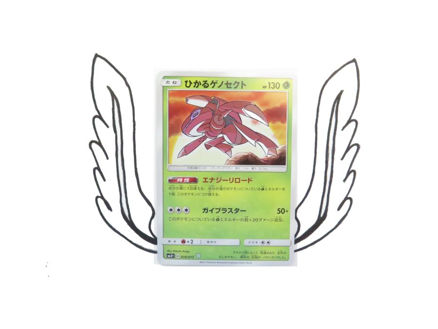SM3+ Japanese Shining Legends Shining Genesect 010/072 - Single Card