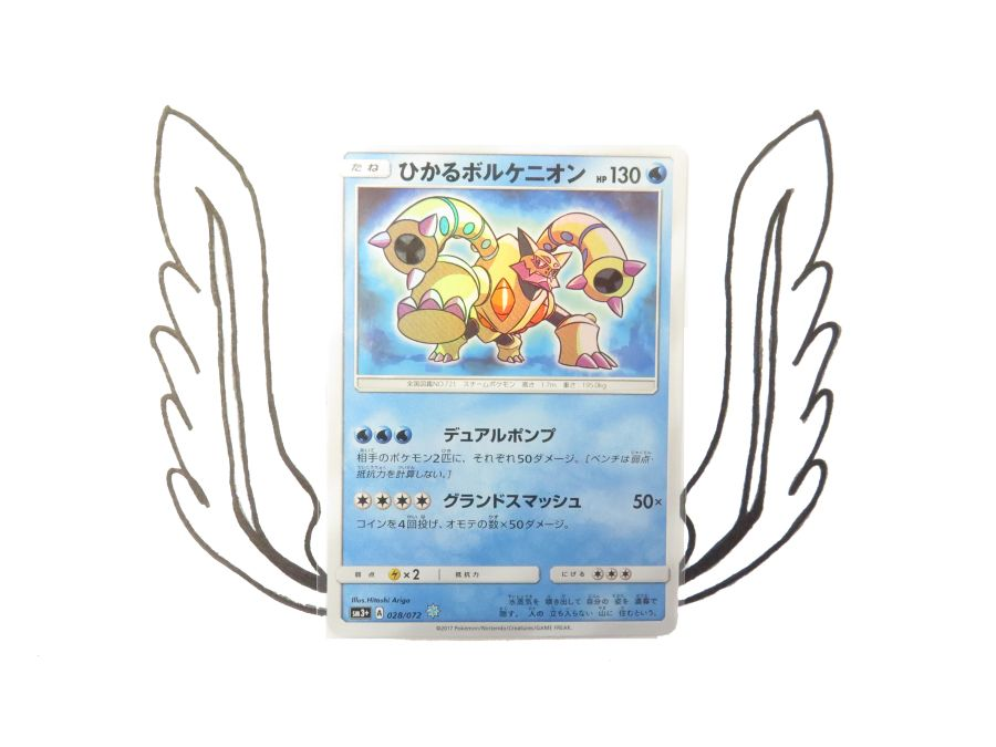 SM3+ Japanese Shining Legends Shining Volcanion 028/072 - Single Card