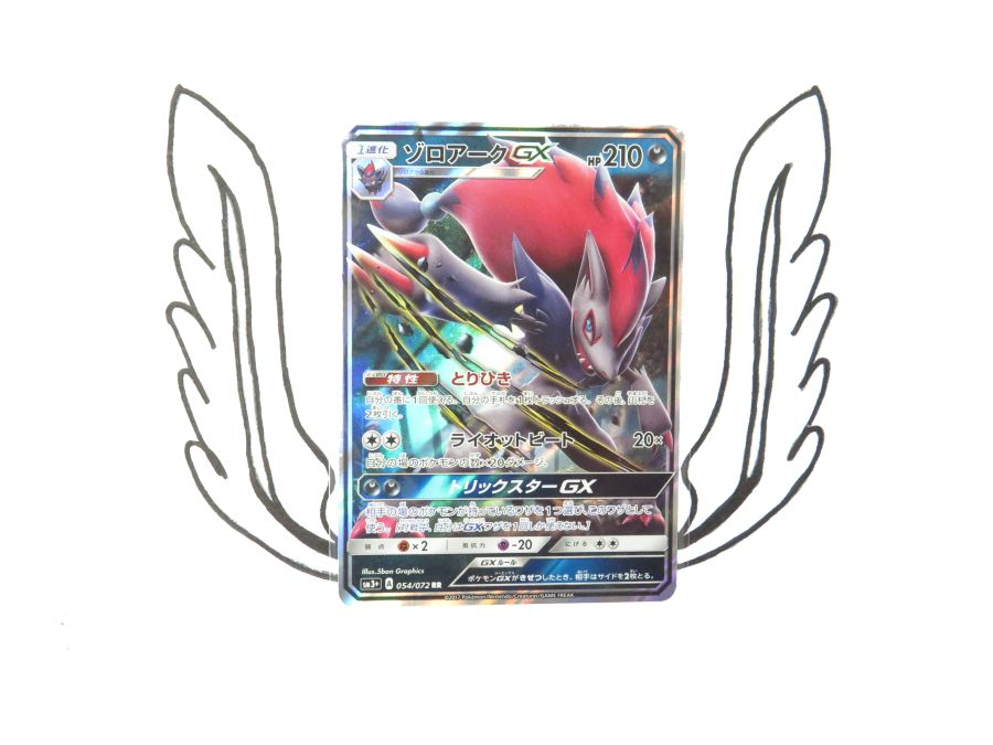 SM3+ Japanese Shining Legends Zoroark GX 054/072 - Single Card