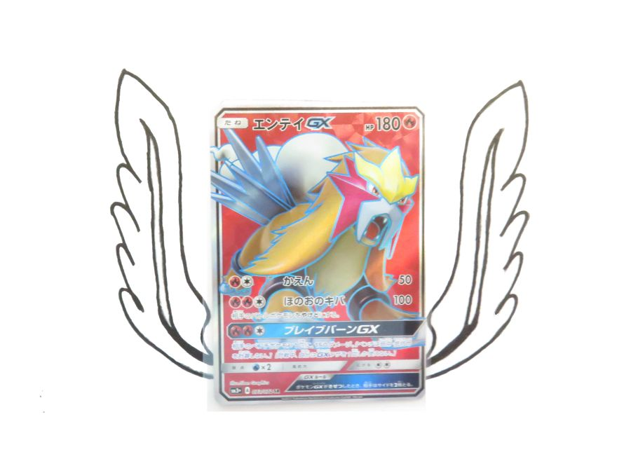 SM3+ Japanese Shining Legends Secret Rare Entei GX 073/072 - Single Card