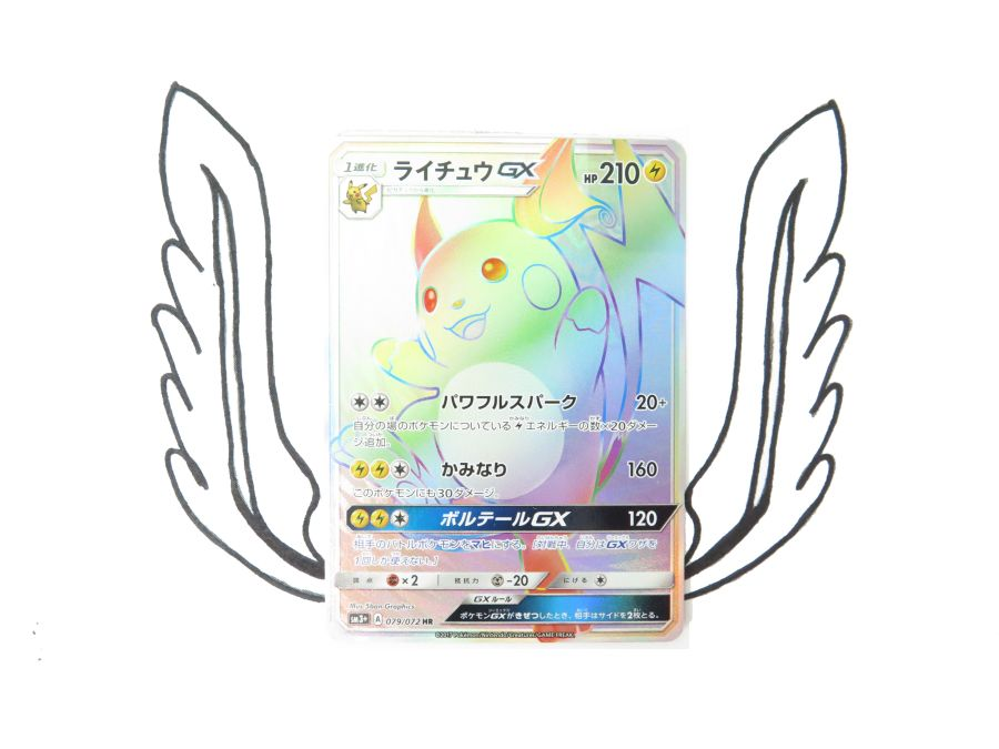 SM3+ Japanese Shining Legends Secret Rainbow Rare Raichu GX 079/072 - Single Card